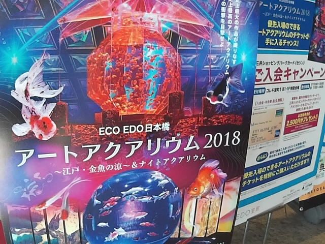 【2020年駐車場は?】アートアクアリウム日本橋【東京駅からのアクセス】