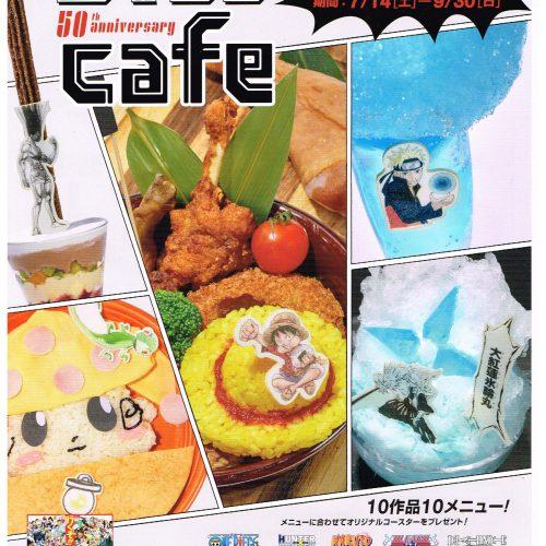 【メニュー】2018年ジャンプcafe混雑状況は?【ジャンプ展カフェ】
