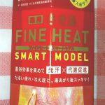 感想評価効果:ツムラのきき湯ファインヒートスマートモデルホットシトラスの香り♪