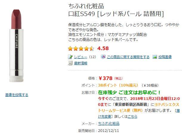 ヨドバシカメラで売られている口紅の画像
