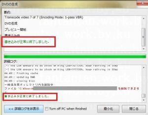 DVDできた