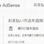 Googleアドセンスお支払い口座登録で入力値が無効ですというエラー解決法GoogleAdSense