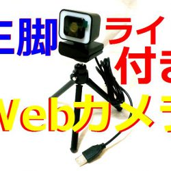 Webカメラ初体験★商品レビューiRozceライト三脚付きウェブカメラ♪広角度