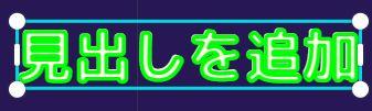 無料パンフレット作成サイトCANVAで縁取り(ふちどり)文字を作る方法!Canva